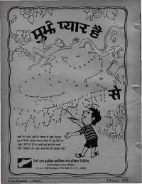 February 1976 Hindi Chandamama magazine page 62