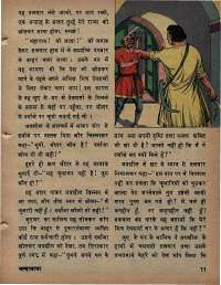 February 1976 Hindi Chandamama magazine page 15