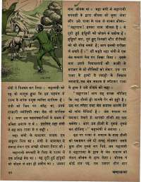 February 1976 Hindi Chandamama magazine page 46