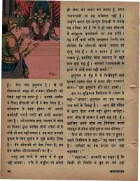 February 1976 Hindi Chandamama magazine page 50