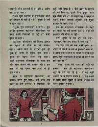 August 1976 Hindi Chandamama magazine page 32