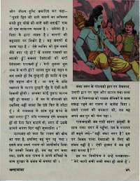 August 1976 Hindi Chandamama magazine page 53
