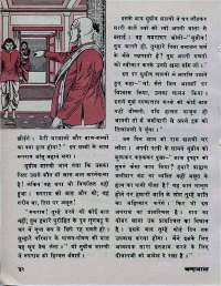 August 1976 Hindi Chandamama magazine page 36