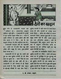 August 1976 Hindi Chandamama magazine page 34