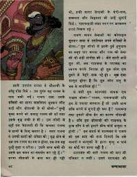 August 1976 Hindi Chandamama magazine page 52