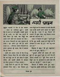 August 1976 Hindi Chandamama magazine page 42