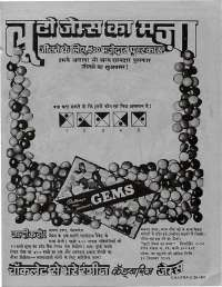 August 1976 Hindi Chandamama magazine page 63