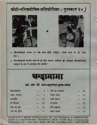 August 1976 Hindi Chandamama magazine page 60