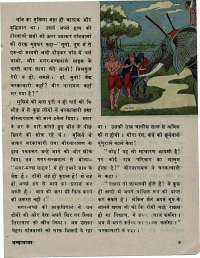 August 1976 Hindi Chandamama magazine page 11