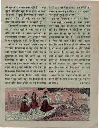 August 1976 Hindi Chandamama magazine page 21