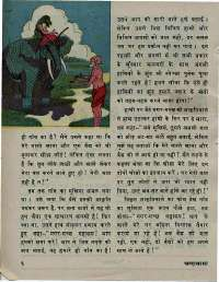 August 1976 Hindi Chandamama magazine page 10
