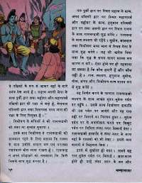 August 1976 Hindi Chandamama magazine page 54