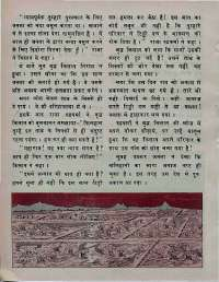 August 1976 Hindi Chandamama magazine page 44
