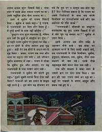 August 1976 Hindi Chandamama magazine page 56