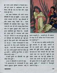 August 1976 Hindi Chandamama magazine page 51