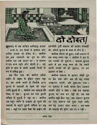 August 1976 Hindi Chandamama magazine page 46