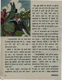 August 1976 Hindi Chandamama magazine page 12
