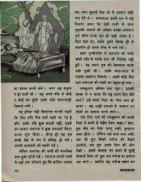 August 1976 Hindi Chandamama magazine page 26