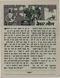August 1976 Hindi Chandamama magazine page 39