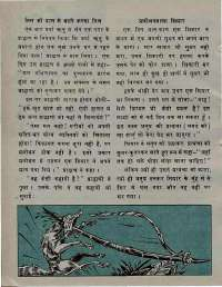 August 1976 Hindi Chandamama magazine page 8