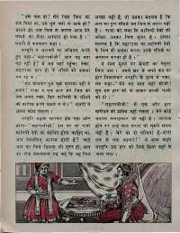 August 1976 Hindi Chandamama magazine page 24