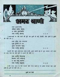 August 1976 Hindi Chandamama magazine page 57