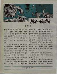 August 1976 Hindi Chandamama magazine page 6