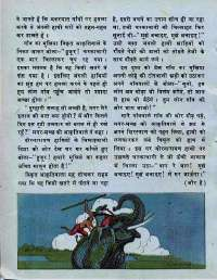 August 1976 Hindi Chandamama magazine page 16