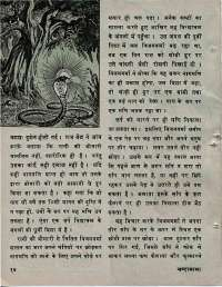 August 1976 Hindi Chandamama magazine page 18