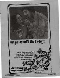 August 1976 Hindi Chandamama magazine page 61