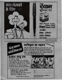 August 1976 Hindi Chandamama magazine page 62