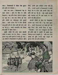 August 1976 Hindi Chandamama magazine page 19
