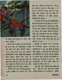 August 1976 Hindi Chandamama magazine page 14