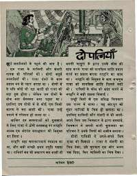 August 1976 Hindi Chandamama magazine page 22