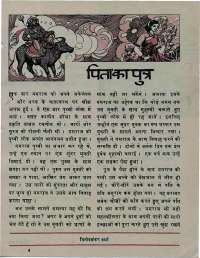 August 1976 Hindi Chandamama magazine page 25