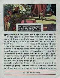 August 1976 Hindi Chandamama magazine page 49