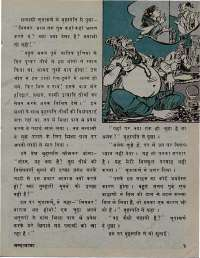 August 1976 Hindi Chandamama magazine page 7