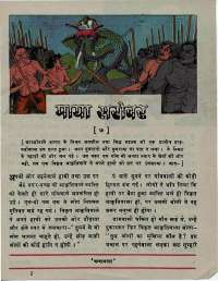 August 1976 Hindi Chandamama magazine page 9