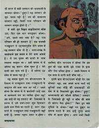 August 1976 Hindi Chandamama magazine page 13
