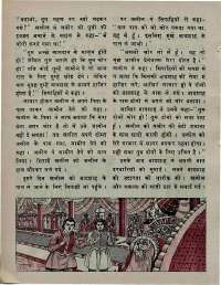 August 1976 Hindi Chandamama magazine page 48