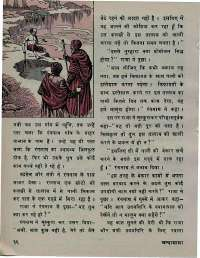 August 1976 Hindi Chandamama magazine page 40