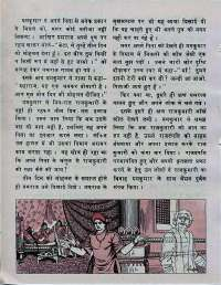 August 1976 Hindi Chandamama magazine page 28
