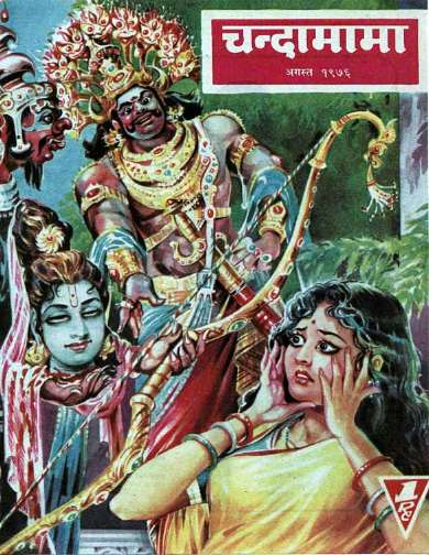August 1976 Hindi Chandamama magazine cover page