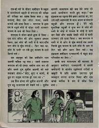 August 1976 Hindi Chandamama magazine page 38
