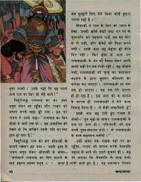 August 1976 Hindi Chandamama magazine page 50