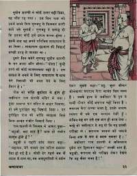 August 1976 Hindi Chandamama magazine page 37
