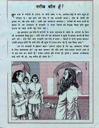 August 1976 Hindi Chandamama magazine page 33