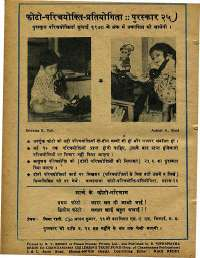 May 1978 Hindi Chandamama magazine page 64