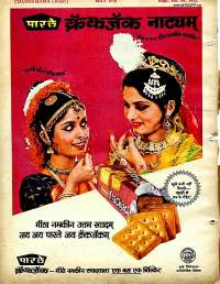 May 1978 Hindi Chandamama magazine page 68