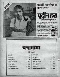 May 1978 Hindi Chandamama magazine page 4